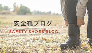 安全靴ブログ